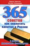 365 советов как сколотить капитал в России