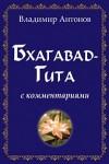 Бхагавад-Гита. С комментариями