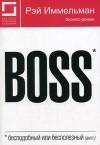 Boss: ����������� ��� �����������