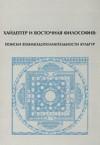 Хайдеггер и восточная философия