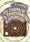 Контактер В.Лаврова. По спирали в пространстве и времени