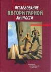 адорно исследование авторитарной личности скачать Электронная Библиотека Гумер - книги для студентов и.