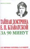 Тайная доктрина Е.П. Блаватской за 90 минут