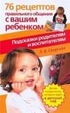 76 рецептов правильного общения с вашим ребенком