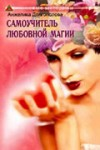 Библия Ведьмы. Тайны любовной магии