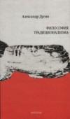 Философия традиционализма
