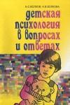 Детская психология в вопросах и ответа