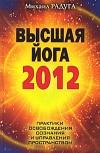 Высшая йога 2012