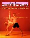 Аштанга-йога. Полное пошаговое руководство