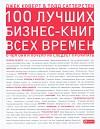 100 лучших бизнес-книг всех времен