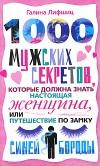 1000 мужских секретов