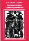 Тропою жреца Тайной Доктрины
