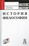 История философии (общий курс)