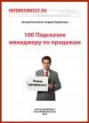 100 ��������� ��������� �� ��������