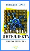 Матрица интеллекта. Мир как программа