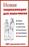 Новая энциклопедия для мальчиков