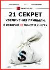 21 ������ ���������� �������, � ������� �� ����� � ������