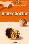 Психология. Краткий курс лекций
