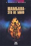 Шамбала - это не миф
