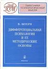 Дифференциальная психология и ее методические основы
