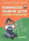Психическое развитие детей в норме и патологии