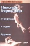 Николай Бернштейн: от рефлекса к модели будущего