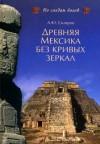 Древняя Мексика без кривых зеркал