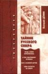 Тайник русского Севера