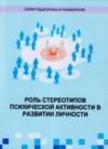 Роль стереотипов психической активности в развитии личности