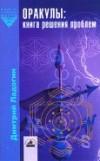 Оракулы: Книга решения проблем