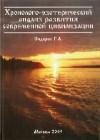 Хронолого-эзотерический анализ развития современной цивилизации