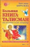 Большая книга-талисман на везенье и на защиту