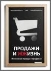 Продажи и ЖЖизнь. Жизненная правда о продажах