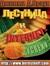 Лестница к INTERNET-успеху