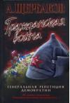 Гражданская война. Генеральная репетиция демократии