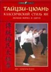 Тайцзи-цюань. Классический стиль Ян. Полная форма и цигун