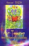 Арт-терапия. Йога внутреннего художника