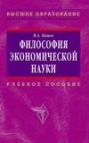 Философия экономической науки