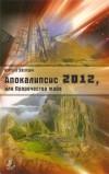 Апокалипсис 2012 или Пророчества Майя