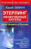 Этерлинг: Необученные ангелы. Дети индиго в России