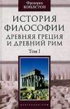 История философии. Древняя Греция и Древний Рим. Том 1
