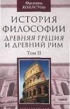 История философии. Древняя Греция и Древний Рим. Том 2