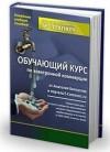 Обучающий курс по электронной коммерции