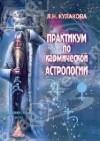Практикум по кармической астрологии