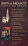 Бич и Молот. Охота на ведьм в XVI - XVIII веках
