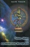 Танец Шивы, или Космический беспредел