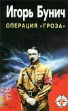 Гроза. Кровавые игры диктаторов
