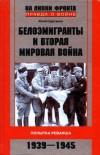 Белоэмигранты и Вторая мировая война