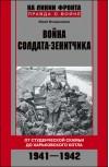 Война солдата-зенитчика