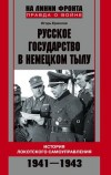 Русское государство в немецком тылу